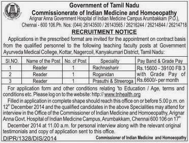 Government Ayurveda Medical College Kottar Recruitments (www.tngovernmentjobs.in)