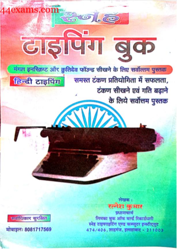 स्नेह टाइपिंग बुक : हिंदी पीडीऍफ़ पुस्तक | Sneh Typing Book : Hindi PDF Book
