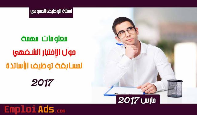 معلومات مهمة حول الإختبار الشفهي لمسابقة توظيف الأساتذة 2017