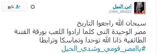هاشتاج يامصر قومي وشدي حيلك