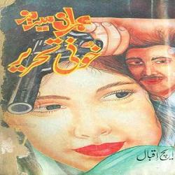 Khooni Tehreer Imran Series by H Iqbal