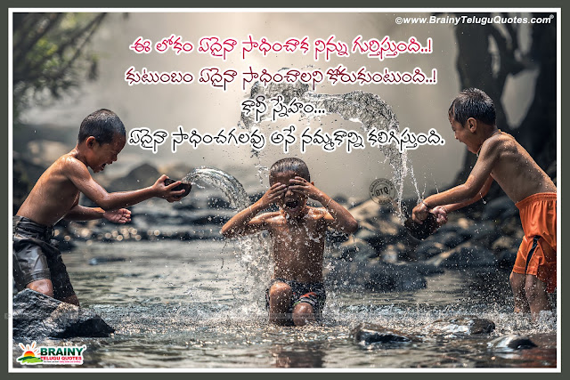 friendship hd wallpapers with quotes in telugu, telug friendship value messages