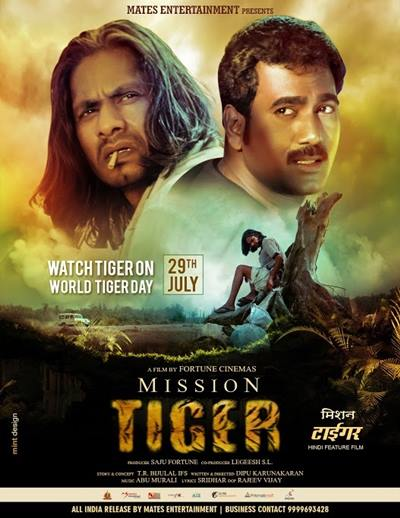 Mission Tiger 2016 full movie