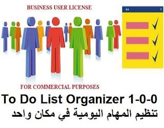 To Do List Organizer 1-0-0 تنظيم المهام اليومية في مكان واحد