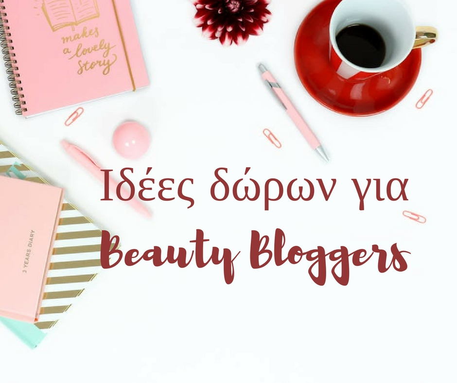 874e880624 Ποιο είναι το ιδανικό δώρο για μια Beauty Blogger - EditYourLife ...