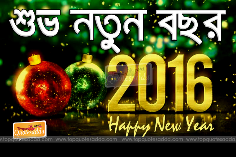 Happy new years greeting cards in bengali language topquotesadda happy new year bengali greetings and quotes hd m4hsunfo