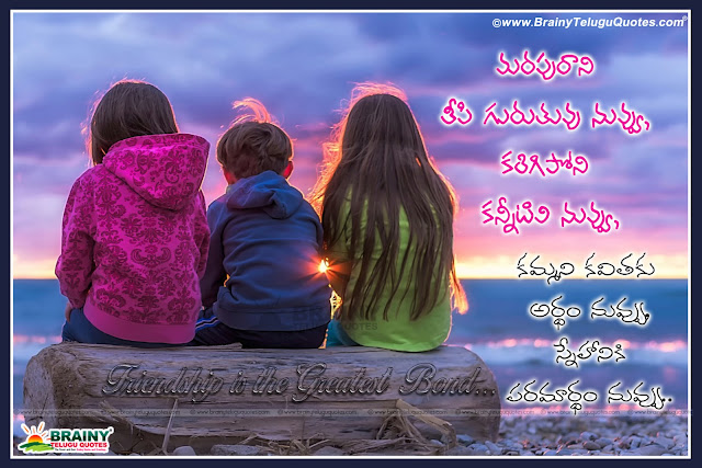 Here is Love quotes in telugu, Friendship Quotes in Telugu, Inspirational quotes in Telugu, heart touching quotes in telugu, Beautiful telugu love quotes for lovers, nice touching love quotes in telugu,Best Telugu Friendship and love quotes, Best Telugu Friendship Quotes, Nice Telugu love quotes, Beautiful Telugu Quotes about love and friendship, Awesome telugu love quotes for friends,Feeling alone telugu love quotes,Good morning Greetings with Telugu Friendship quotes,Beautiful telugu love quotes with images, Best Telugu love quotes with HD wallpapers.