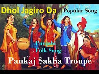 Dj Ashish Mixing Tikamgarh Mob 9630160244 Dhol Jageero Da Panjabi Song Gsm Panch Dj Ashish Tkg9630160244