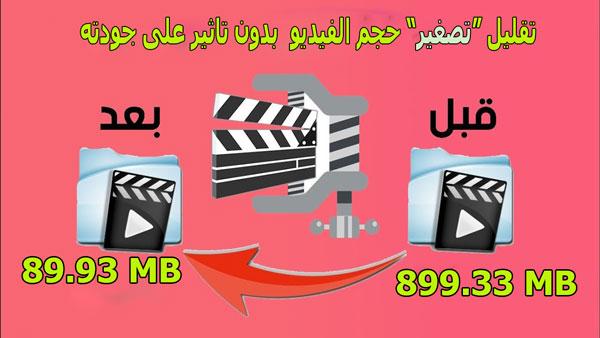 """تقليل """"تصغير"""" حجم الفيديو  بدون تاثير على جودته"""