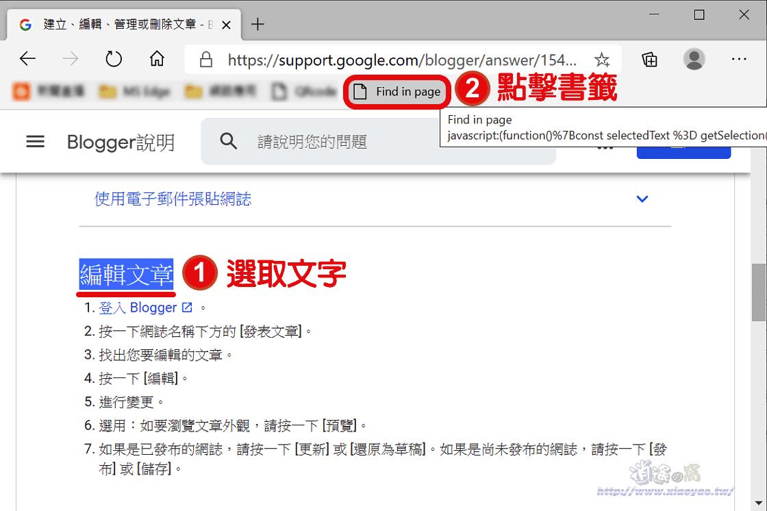 使用書籤工具快速產生 Scroll to text 網址