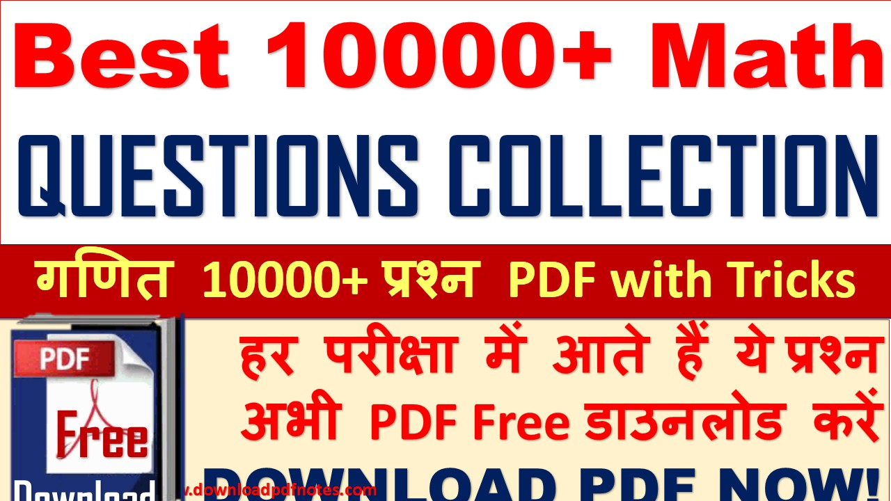 PDF] Best 10000+ math questions collection with tricks pdf