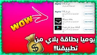 تطبيق المتميز العربي اندرويد لربح بطاقات جوجل بلاي  2019