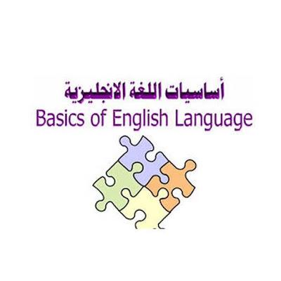 كتاب تعلم الانجليزية في اسبوع pdf