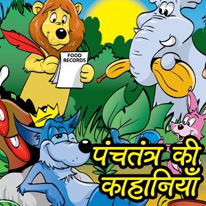 Hindi tales panchatantra in pdf