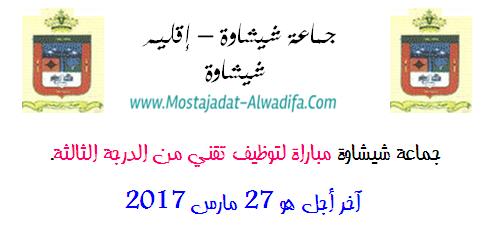 جماعة شيشاوة - عمالة شيشاوة مباراة لتوظيف تقني من الدرجة الثالثة. آخر أجل هو 27 مارس 2017