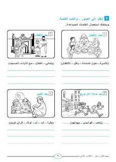 15 - اكتب و اعبر كتاب موازي رائع
