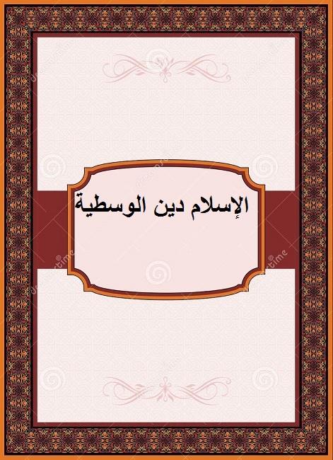 الإسلام دين الوسطية. الإسلام دين الوسطية