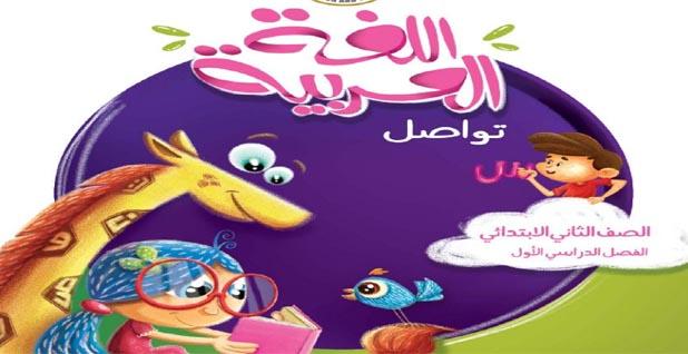 تحميل كتاب اللغة العربية للصف الثاني الابتدائي الترم الأول 2019