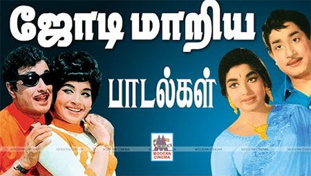 Tamil Old Duet songs