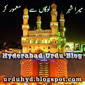 Hyderabad Urdu Blog | Hyderabadi | Hyderabad Deccan | History Society Culture & Urdu Literature