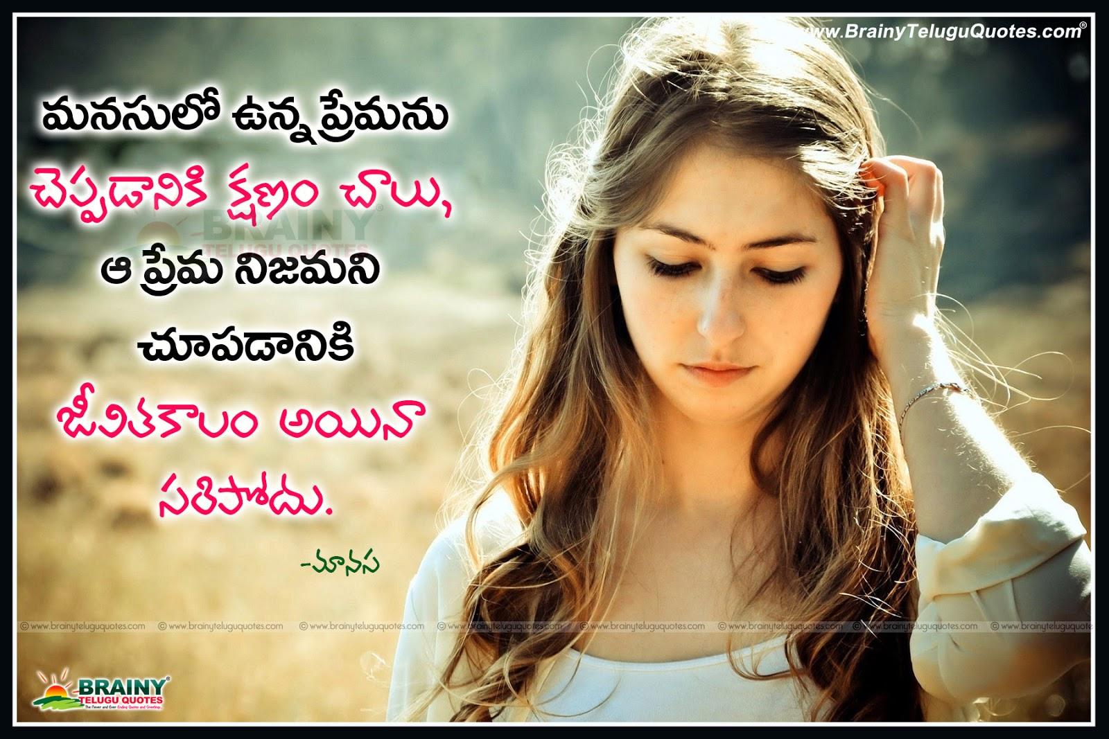 Friendship Quotes For Girls And Boys Telugu Best Loving Telugu Love