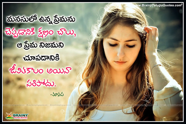 Here is a Telugu Language Heart Breaking Quotes for Love, Top Telugu Love Failure Quotes and Messages in Telugu Language, Telugu Very Sad Quotes and Love Failure Sayings, I Miss You in Telugu Language, Telugu Love Failure Boys Quotes and Messages.