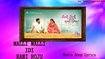 malli-malli-idi-rani-roju-telugu-movie-songs-lyrics