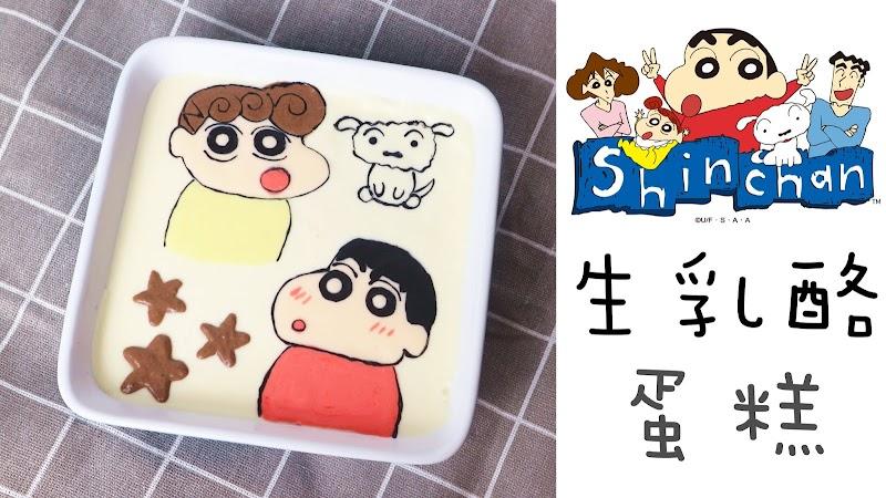 ShinChan Cheese Cake 蠟筆小新生乳酪蛋糕