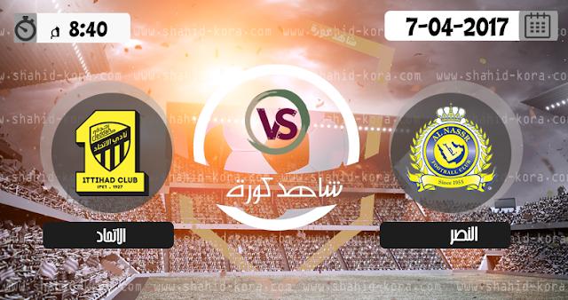 نتيجة مباراة النصر والاتحاد اليوم بتاريخ 07-04-2017 دوري جميل السعودي للمحترفين