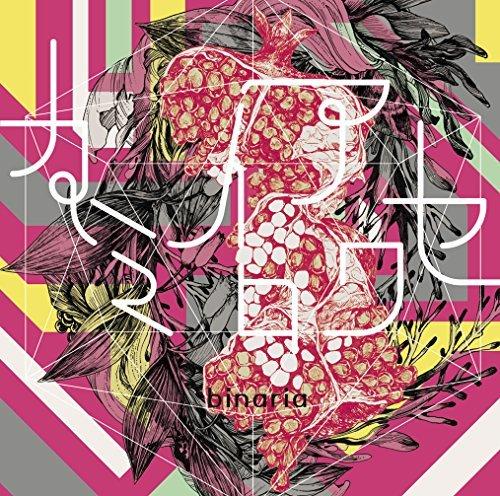 [Single] binaria – カミイロアワセ (2016.08.03/MP3/RAR)