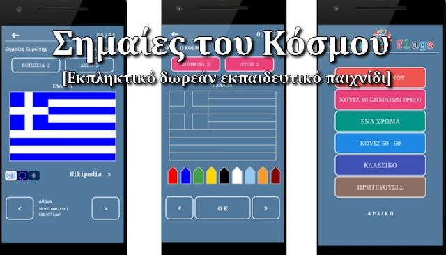 «Οι Σημαίες του Κόσμου» - Ένα διασκεδαστικό και εκπαιδευτικό Ελληνικό Κουίζ