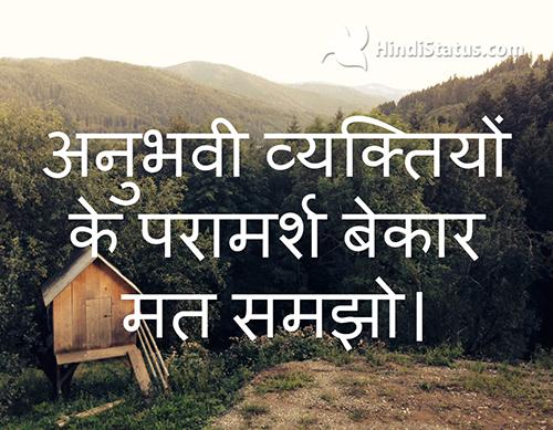 Experienced - HindiStatus