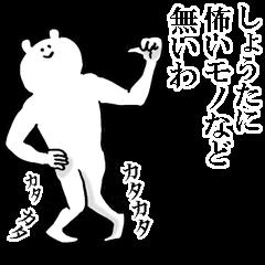 Sticker of honest Shota