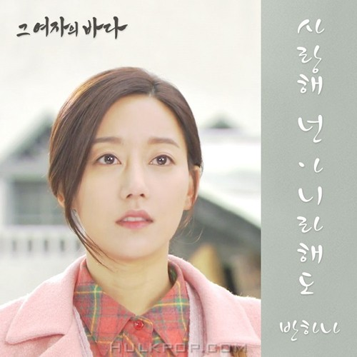 Banhana – Sea Of The Woman OST Part.5