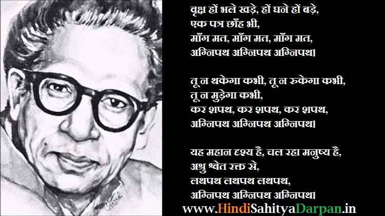 agnipath-in hindi,agnipath poem harivansh rai bachchan
