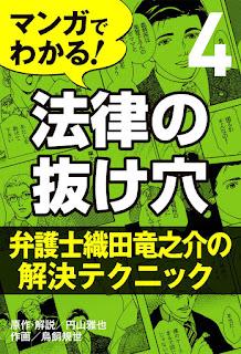 [Manga] マンガでわかる! 法律の抜け穴 第01 04巻 [Manga de Wakaru! Horitsu No Nukeana Vol 01 04], manga, download, free