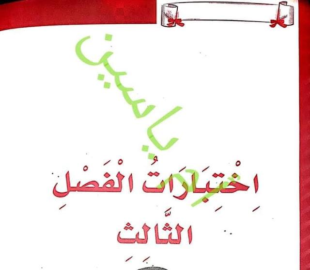 اختبارات المتميز مع الحلول مادة اللغة العربية السنة الثالثة ابتدائي الجيل الثاني الفصل الثالث