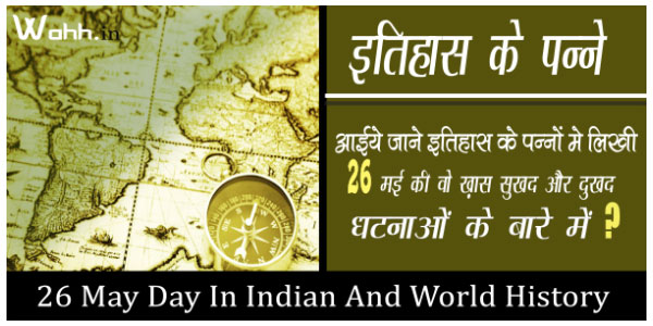 26-May-Aaj-Ka-itihaas-history