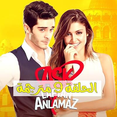 مسلسل الحب لا يفهم من الكلام, مسلسلات تركية مترجمة