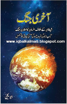 Aakhree Jang (The Last war) by Abu Yahya