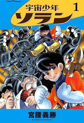 宇宙少年ソラン 第01巻 [Uchu Shonen Soran vol 01] rar free download updated daily