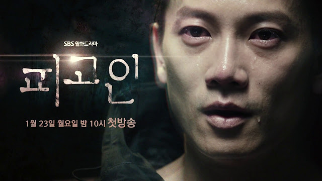 defendant kore dizisi