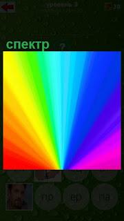несколько различных цветов в качестве спектра