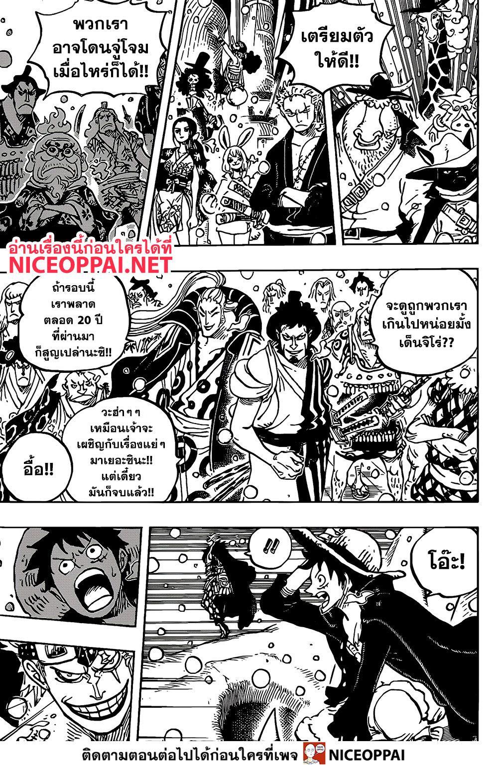 อ่านการ์ตูน One Piece ตอนที่ 978 หน้าที่ 4