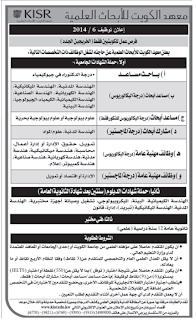 وظائف شاغرة فى جريدة الوطن الكويت 11 نوفمبر 2014