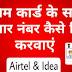 Have Ghare betha sim card sathe adhar card link karo@vtv news report
