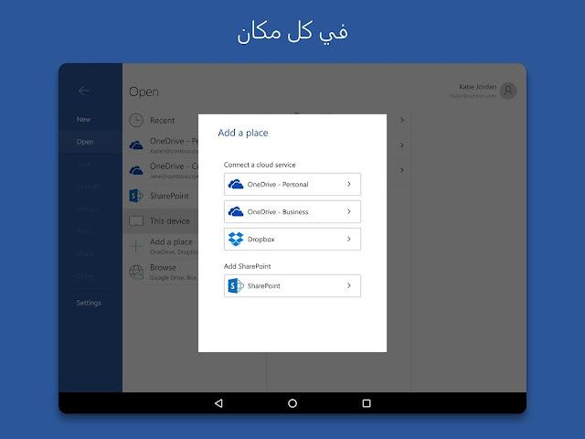برنامج Microsoft Word 2018 للموبايل