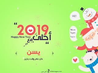 2019 احلى مع يسن