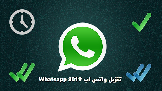 تنزيل واتس اب 2019 Whatsapp اخر إصدار للأندرويد مجانا
