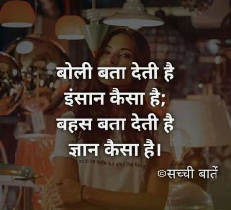 Knowledge quotes for whatsapp in hindi